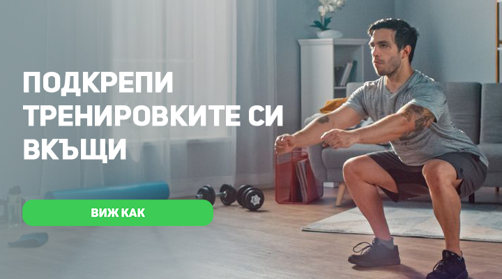 Подкрепи тренировките си вкъщи