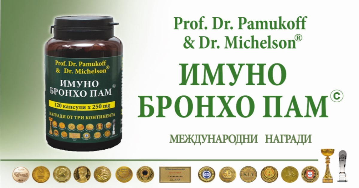 Запознай се с ПАМ Медика