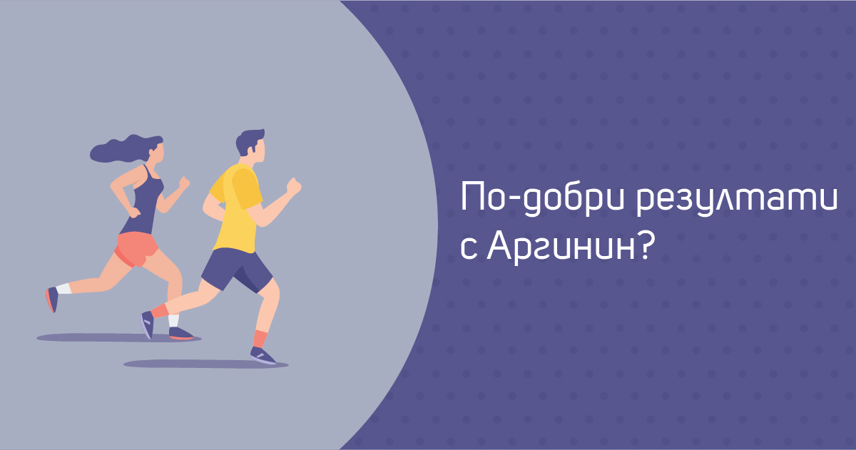 Аргинин - спомага ли реално тренировките ти?
