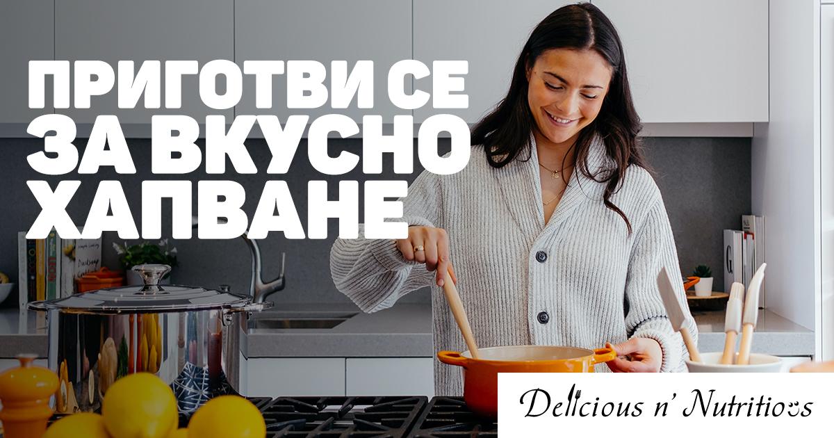 Запознай се с Delicious n Nutritious - чиста храна за всеки вкус!