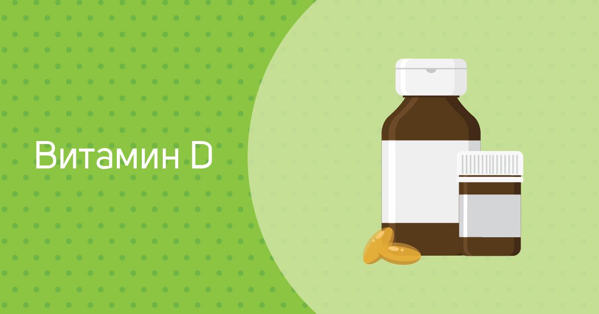 Как да изберем Витамин D?