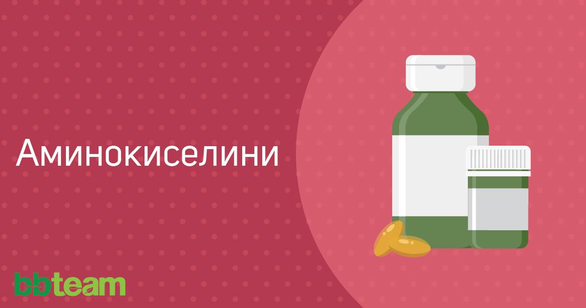 Как да изберем аминокиселини?