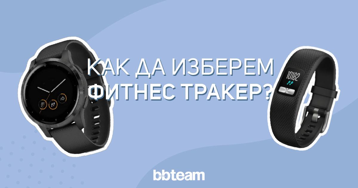 Как да изберем фитнес гривна или смарт часовник?